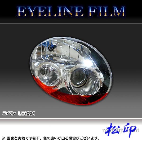 【松印】アイラインフィルム コペン L880K