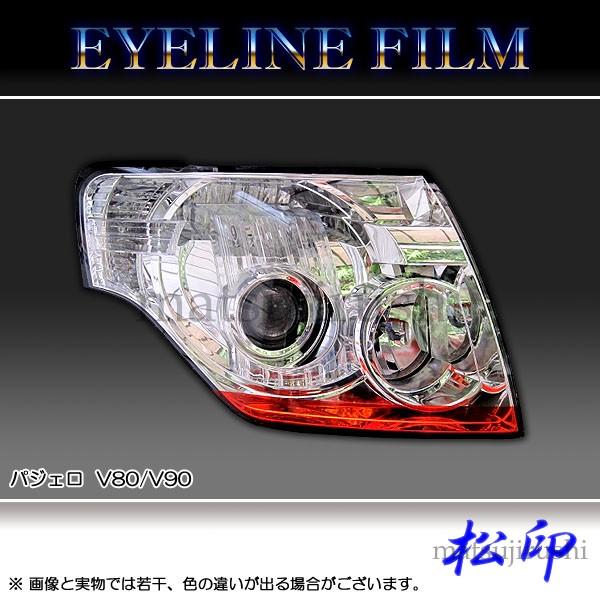 【松印】アイラインフィルム パジェロ V80/V90