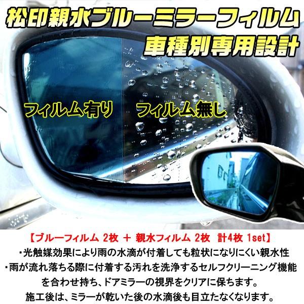 【松印】 親水ブルーミラーフィルム  車種別専用...
