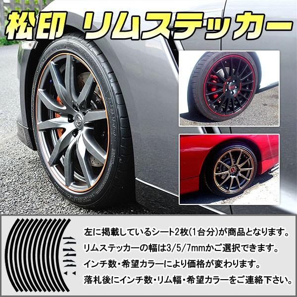 【松印】リムステッカー/リムストライプ 汎用 3/5...