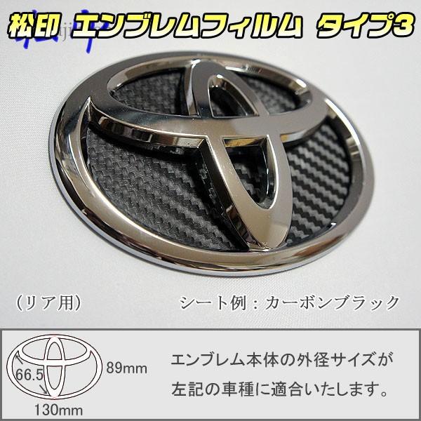 【松印】エンブレムフィルム タイプ3★メーカー...