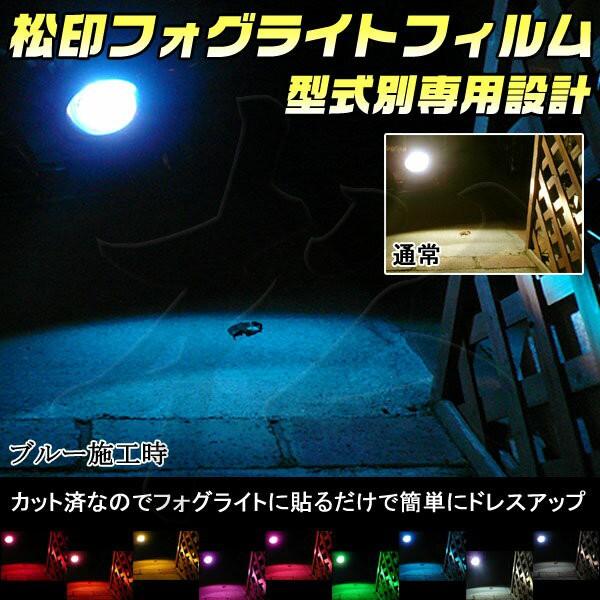 【松印】フォグライトフィルム/フォグランプフィ...