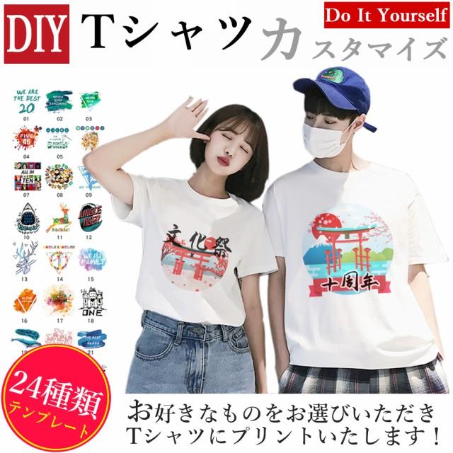 Tシャツ DIY オーダーメイド 男性 女性 半袖 プリ...