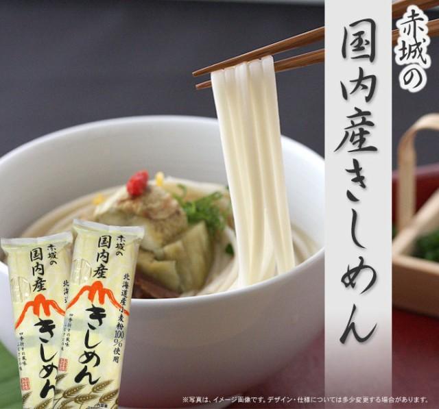 赤城の国内産きしめん270g(北海道産小麦粉100%...