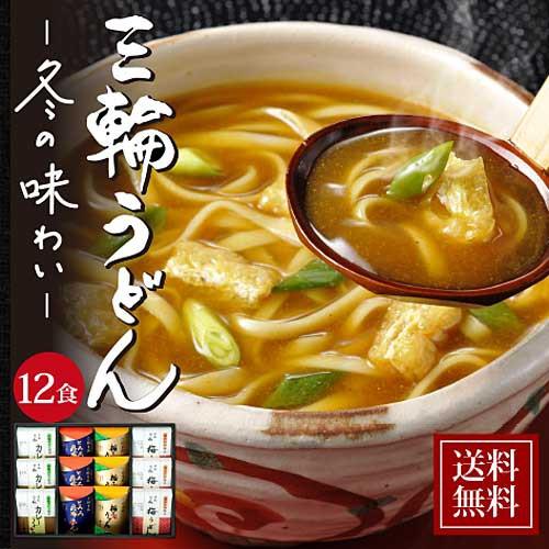 御歳暮 手延三輪うどん詰合せ 12食入【カレーうど...