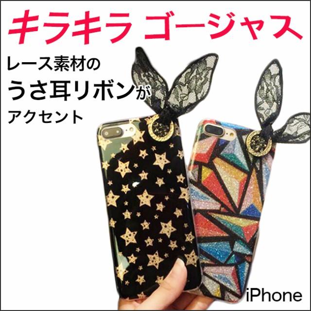 スマホケース iPhoneX iPhone8 iPhone8plus iPhone7 ラビット リボン うさぎ レース グリッター