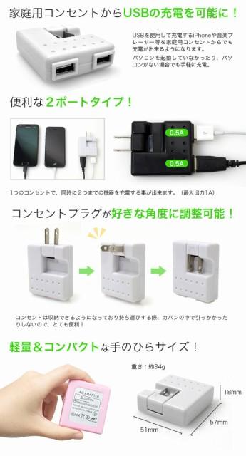 2ポート 充電アダプター iPhone、スマホコンセン...