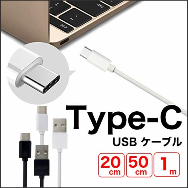 Type-C USBケーブル 充電ケーブル type-c 充電ケ...