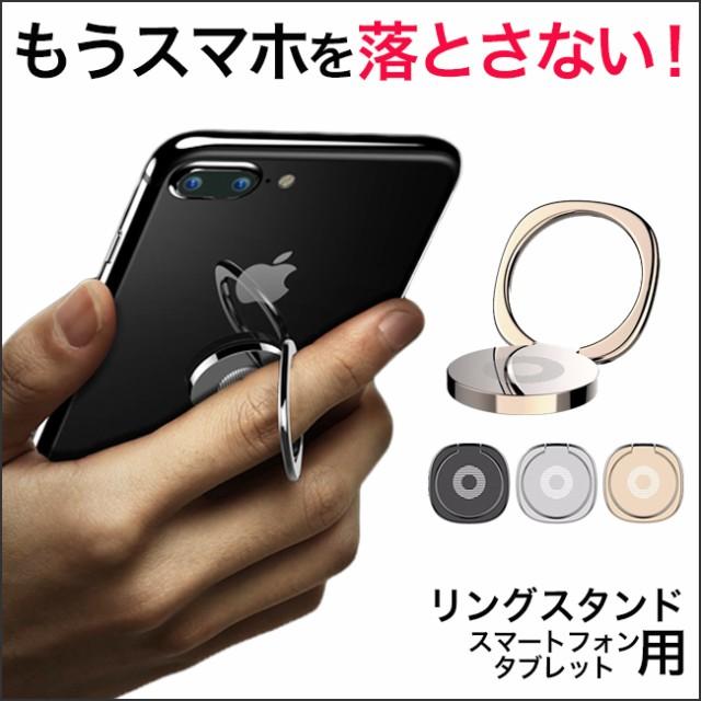 スマホリング バンカーリング ホールドリング メタリック 落下防止 iPhone アンドロイド スタンド