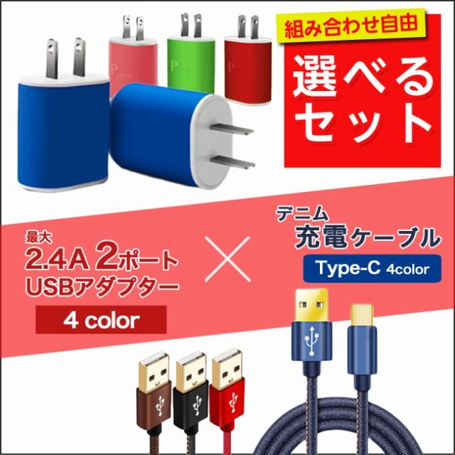 デニム 充電ケーブル 2.4A 2ポートアダプター セ...