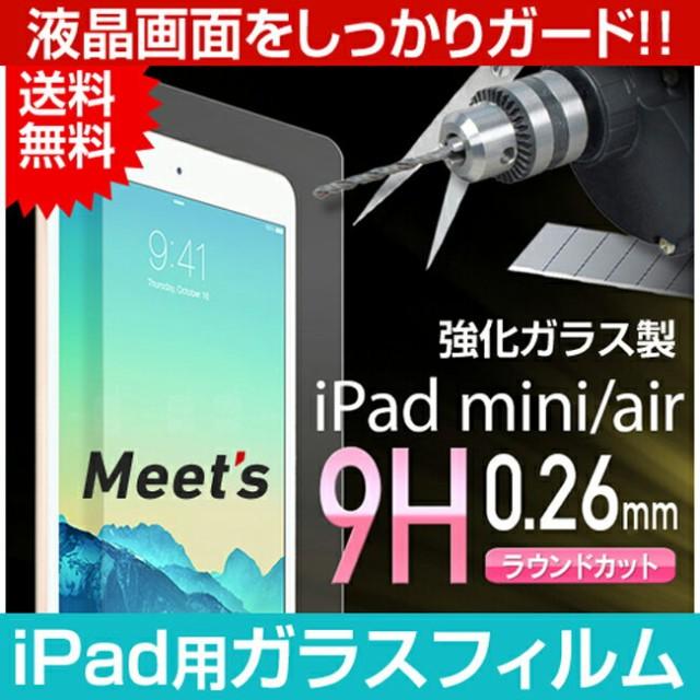 iPad ガラスフィルム  iPadmini iPad iPadPro iPa...