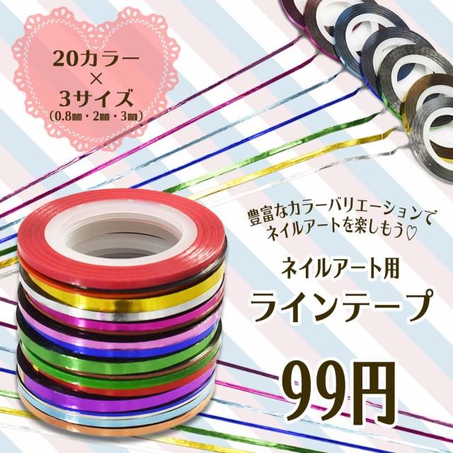 ネイル ラインテープ 選べる20色×3サイズ★全60...