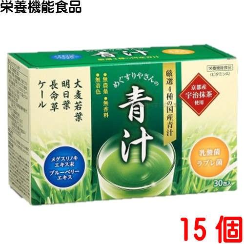 めぐすりやさんの青汁 30包 15個 テイカ製薬 栄養...