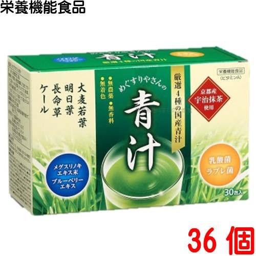めぐすりやさんの青汁 30包 36個 テイカ製薬 栄養...