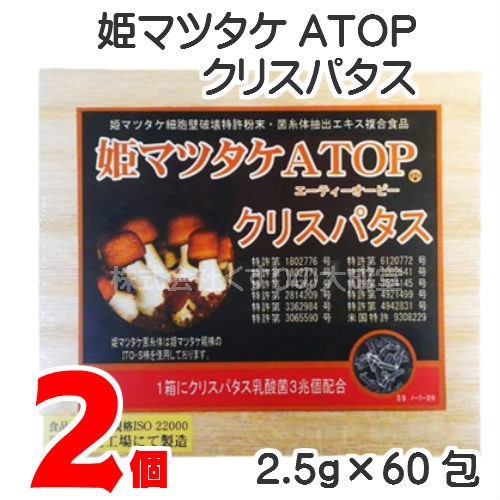 パワフル健康食品 姫マツタケATOP クリスパタス 2...