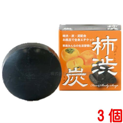 柿渋炭石鹸 3個 中部薬品