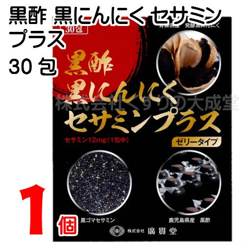 廣貫堂 黒酢黒にんにくセサミンプラス 15g30包 1...