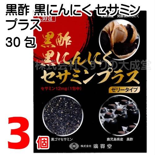 廣貫堂 黒酢黒にんにくセサミンプラス 15g30包 3...