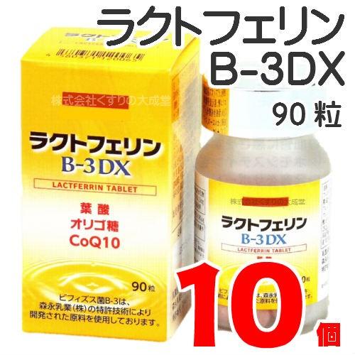 明生薬品工業 ラクトフェリン B-3DX 90粒 10個
