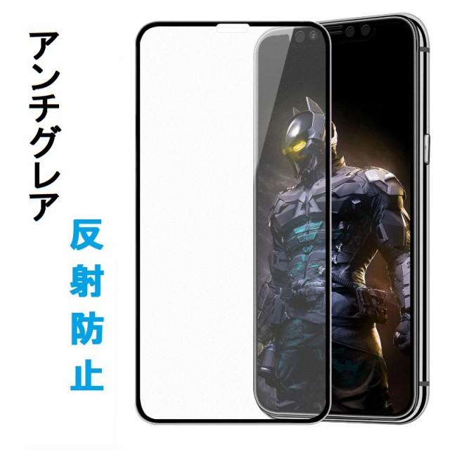 iPhone X(テン)/XS/XS Max/XR 選択 アンチグレア...