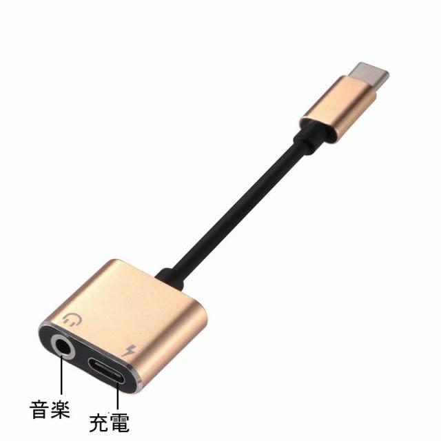 USB C to 3.5mm オーディオ 音楽・充電同時 タイ...