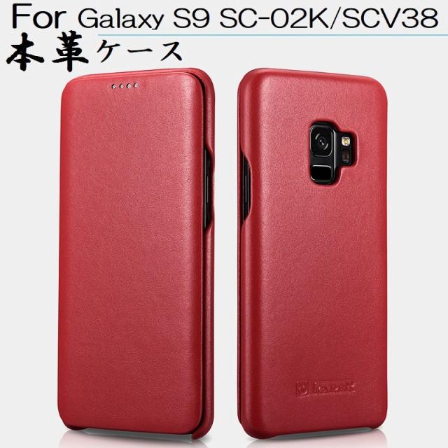 ギャラクシー S9 5.8インチ/Galaxy S9 SC-02K /S9...