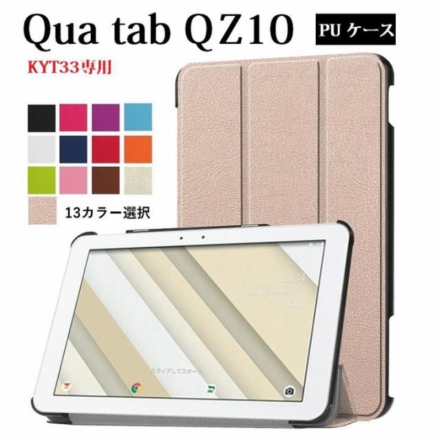 Qua tab(キュア タブ )QZ10/QZ8.0/PZ10/PX8.0...