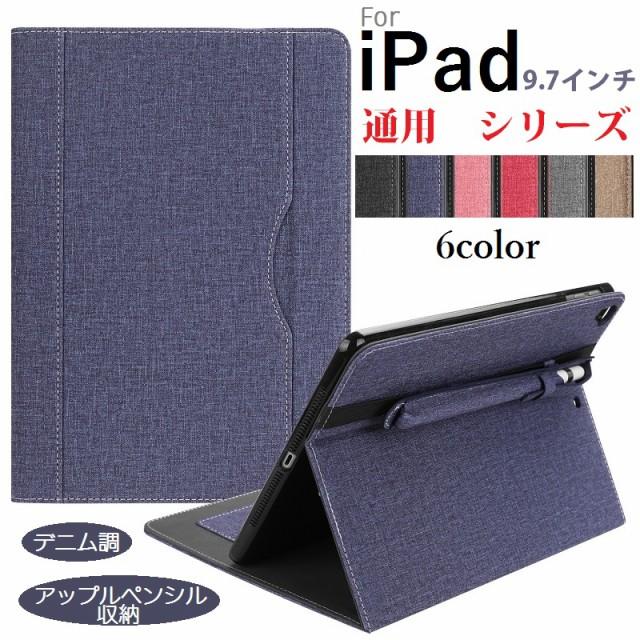 NEW iPad 9.7インチ 第5世代 2017/第6世代 2018)/...