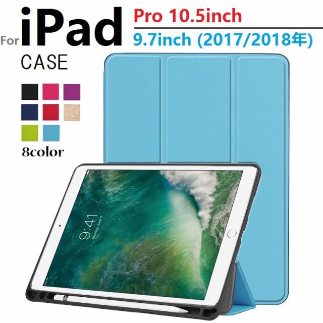 iPad Pro 10.5インチ/iPad 9.7インチ(2017/2018年...
