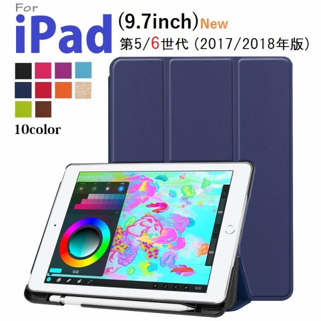 iPad 9.7インチ 第6世代 2018/2017用 PU革 スマー...