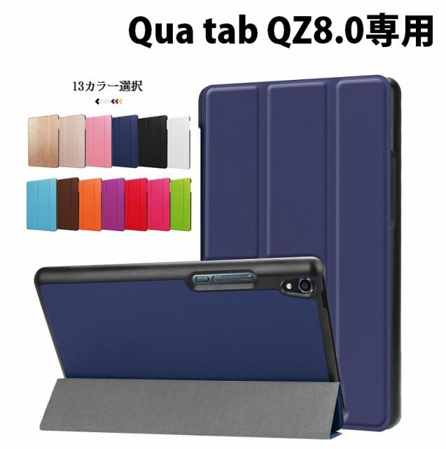 送料無料 京セラ キュア タブ Qua tab QZ8.0専用 ...