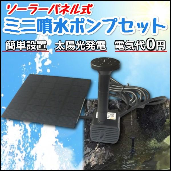 ソーラー ミニ 噴水 セット ソーラーパネル ポン...
