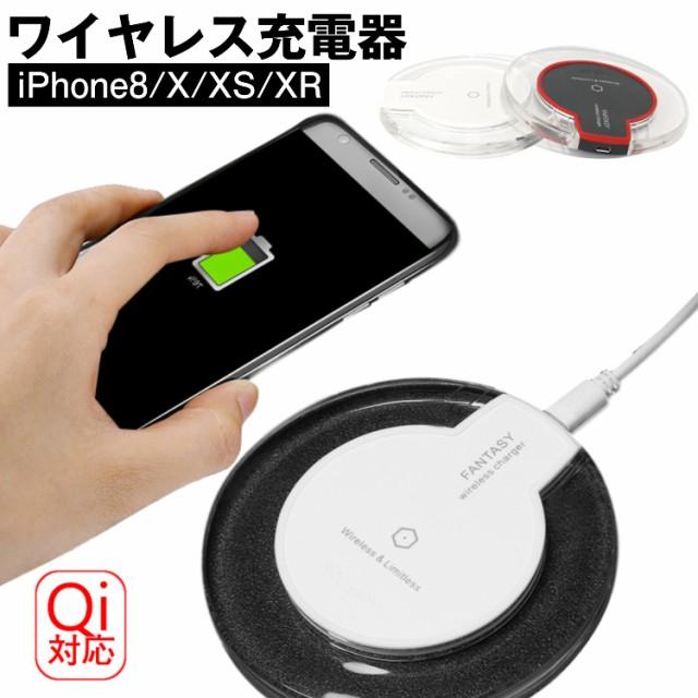 ワイヤレス充電器 iPhone iphone8 iphoneX Androi...