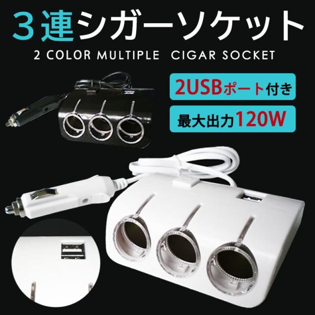 シガーソケット 3連 2USB USB 分配器 増設 スマホ...