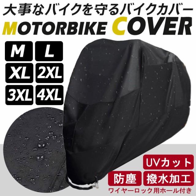 バイクカバー 大型 バイク カバー 耐熱 防水 厚手...