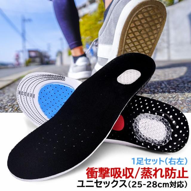 中敷き インソール 衝撃吸収 靴中敷き 靴 メンズ ...