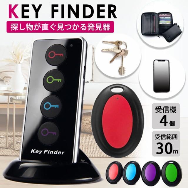 キーファインダー 4個セット 探し物発見器 ワイヤレス スマートフォン 小型 アラーム 鍵 リモコン 探し 等 忘れ物 紛失防止 送料無料