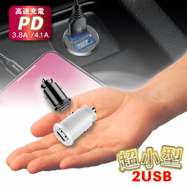 シガーソケット usb 2口 充電器 急速充電 4.8A 24...