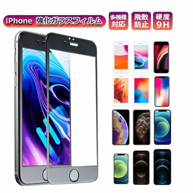 ガラスフィルム iphone12 mini pro 12 11 iPhone ...