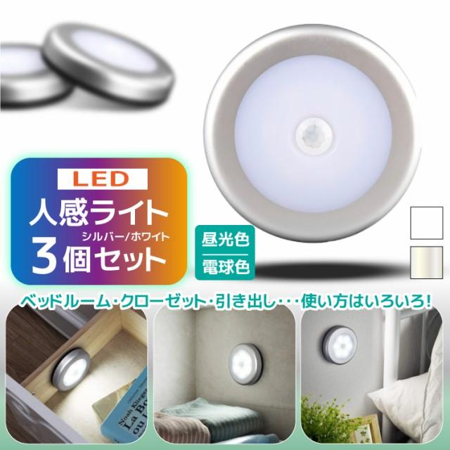 センサーライト LED 人感 3個 セット 明るい おし...