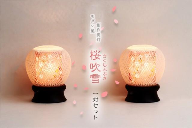 盆提灯 初盆 新盆 提灯 一対 セット 桜吹雪 和 モ...