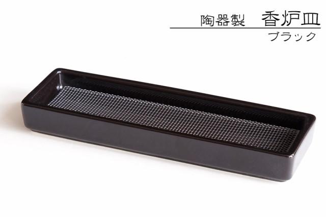 国産 線香皿【特小】■ 黒 ■ ステンレスネット付...