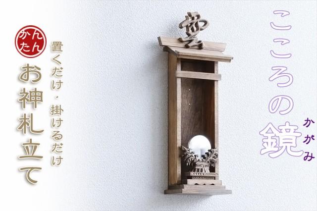 家具調 ■ 胡桃 ■ 手塗り 限定作成 ■ 壁掛け 神...