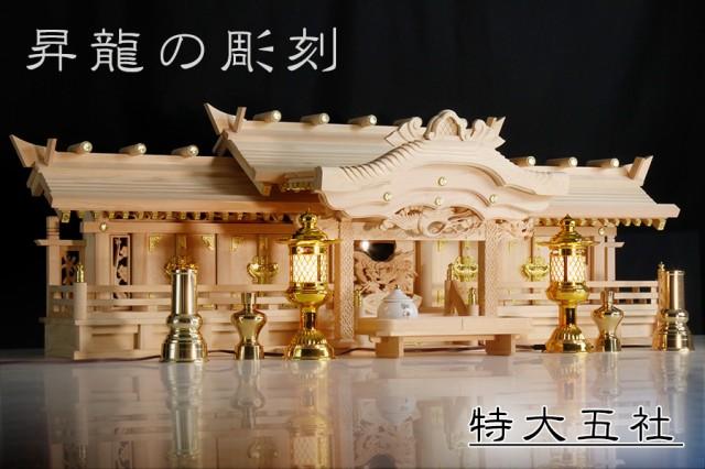 五社■特々大 110cm ■美彫り 昇龍大社 入母屋 神...