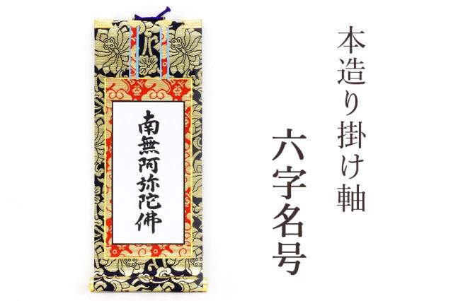 上仕立て 掛軸 ■ 南無阿弥陀仏 六字名号 ■京都...