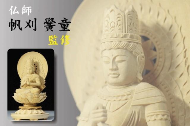 仏像 ■ 1.5寸 ■ 大日如来像 蓮華座 丸台 白木 ...