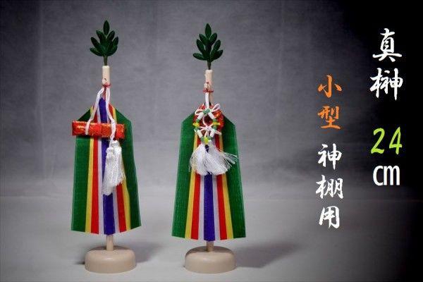 真榊 神具■まさかき 小型神棚用24cm■