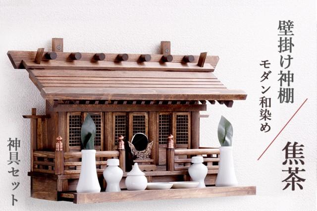 壁掛けモダン 神棚セット 家具調 ■■ 和染め 焦...