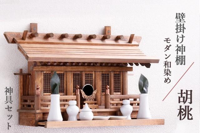 壁掛けモダン 神棚セット 家具調 ■■ 和染め 胡...