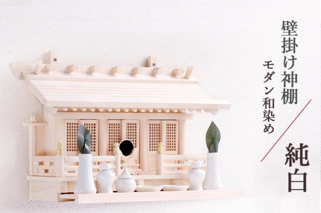 壁掛けモダン 神棚セット 家具調 ■■ 和染め 純...